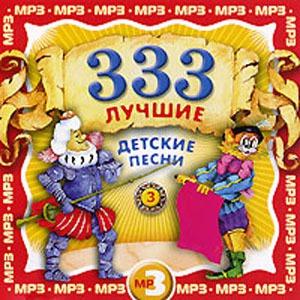 333 лучшие детские песни (CD)