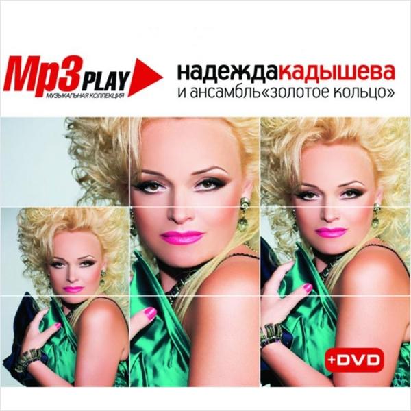 Золотое кольцо: MP3 Play (CD)