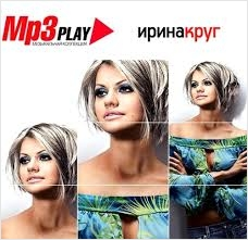 все цены на Ирина Круг: MP3 Play (CD) онлайн