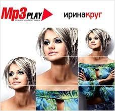 Ирина Круг: MP3 Play (CD)Представляем вашему вниманию альбом Ирина Круг. MP3 Play, в котором собраны лучшие песни исполнителя.<br>
