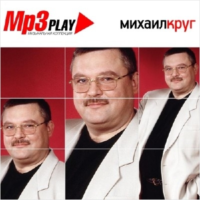 цена на Михаил Круг: MP3 Play (CD)