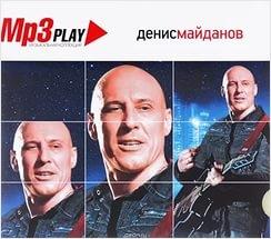 Денис Майданов: MP3 Play (CD)Представляем вашему вниманию альбом Денис Майданов. MP3 Play, в котором собраны лучшие песни исполнителя.<br>