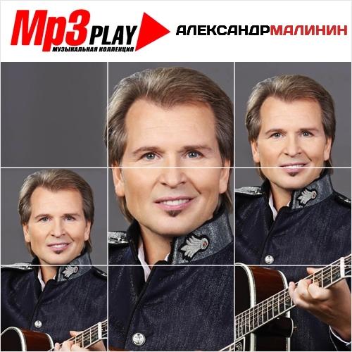 Александр Малинин: MP3 PlayПредставляем вашему вниманию альбом Александр Малинин. MP3 Play, в котором собраны лучшие песни исполнителя.<br>