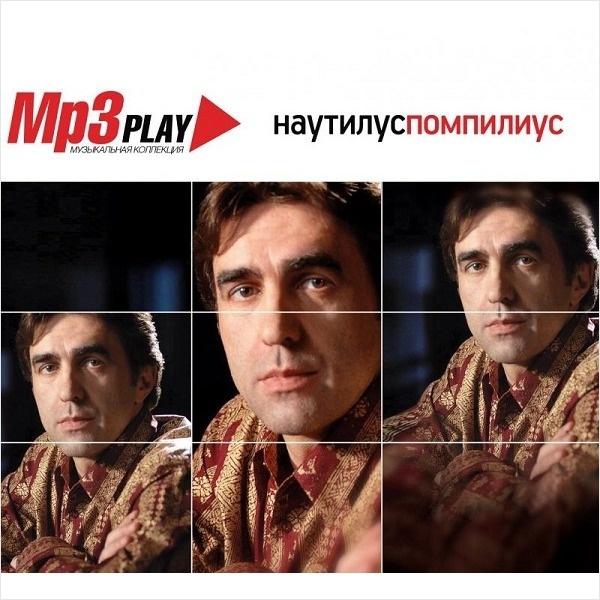Наутилус Помпилиус: MP3 Play (CD) песни для вовы 308 cd
