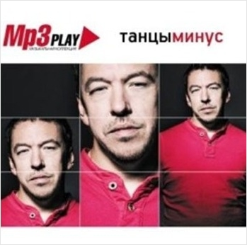 Танцы минус: MP3 Play (CD)