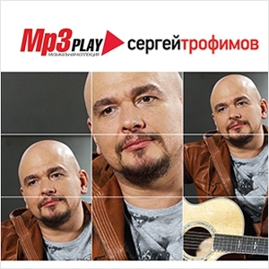 все цены на Сергей Трофимов: MP3 Play (CD) онлайн
