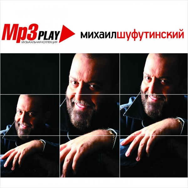 Михаил Шуфутинский: MP3 Play (CD)