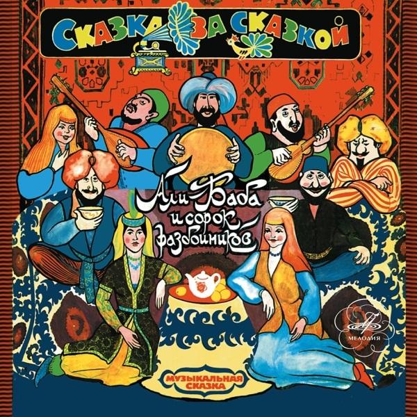 Сказки. Али-Баба и сорок разбойниковПредставляем вашему вниманию Сказки. Али-Баба и сорок разбойников, аудиоверсию знаменитой восточной сказки.<br>