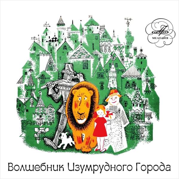 Сказки: Волшебник Изумрудного города (CD)