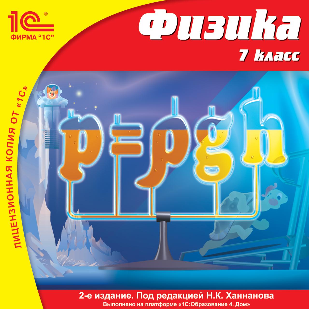 Физика, 7 класс (2-е издание) (Цифровая версия) от 1С Интерес