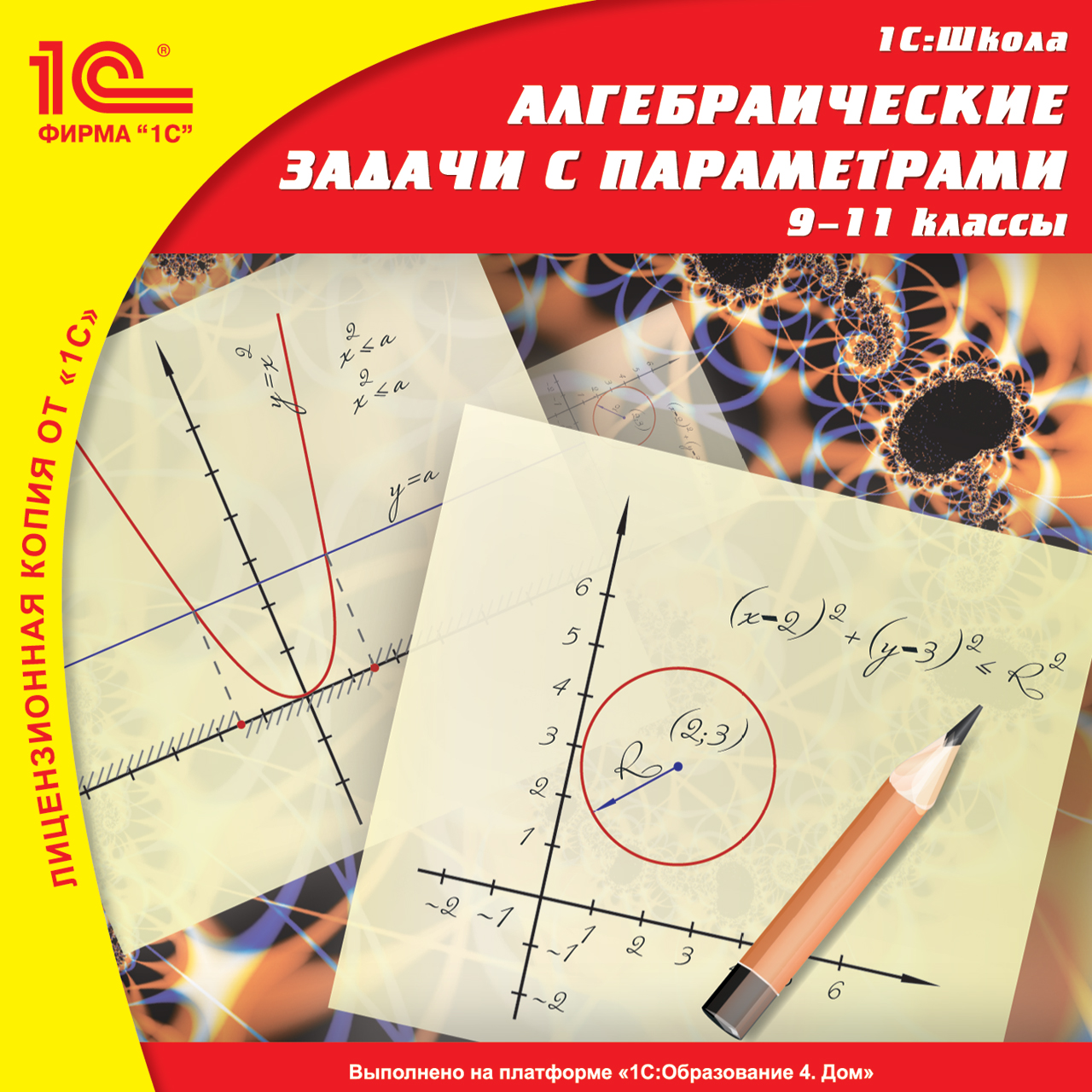 Алгебраические задачи с параметрами. 9-11 класс  (2-е издание, исправленное и дополненное)Образовательный комплекс Алгебраические задачи с параметрами, 9–11 классы посвящен одной из наиболее трудных тем школьного курса алгебры.<br>