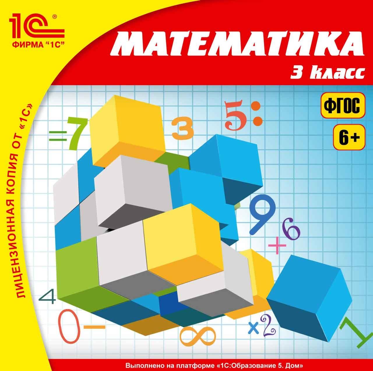 Математика, 3 класс (Цифровая версия)Электронное пособие Математика, 3 класс разработано для учащихся 3-го класса начальной общеобразовательной школы в соответствии с требованиями нового ФГОС НОО.<br>