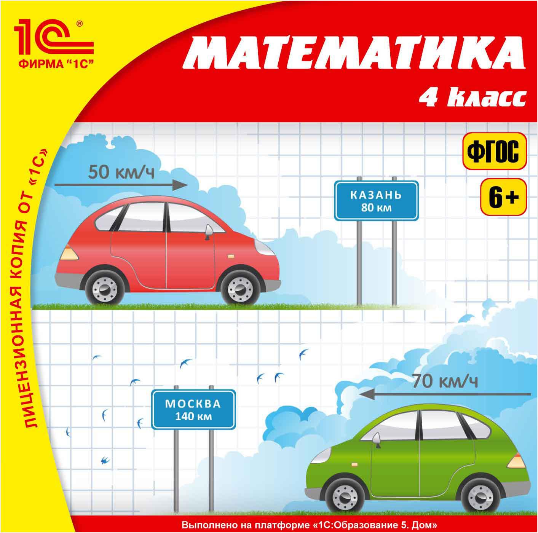 Математика, 4 класс [Цифровая версия] (Цифровая версия) математика 5 класс цифровая версия
