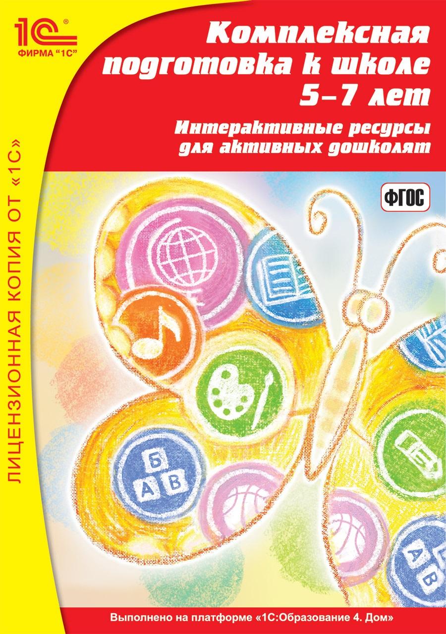 Комплексная подготовка к школе. 5–7 лет. Интерактивные ресурсы для активных дошколят (Цифровая версия)