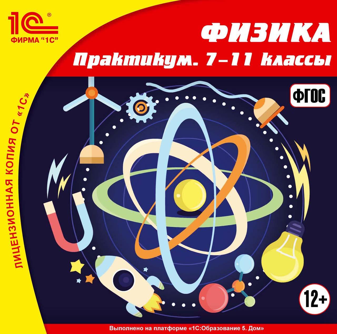 Физика. Практикум. 7–11 классыЭлектронное учебное пособие Физика. Практикум. 7–11 классы содержит коллекцию интерактивных моделей по всем разделам школьного курса физики и методические рекомендации к ним.<br>