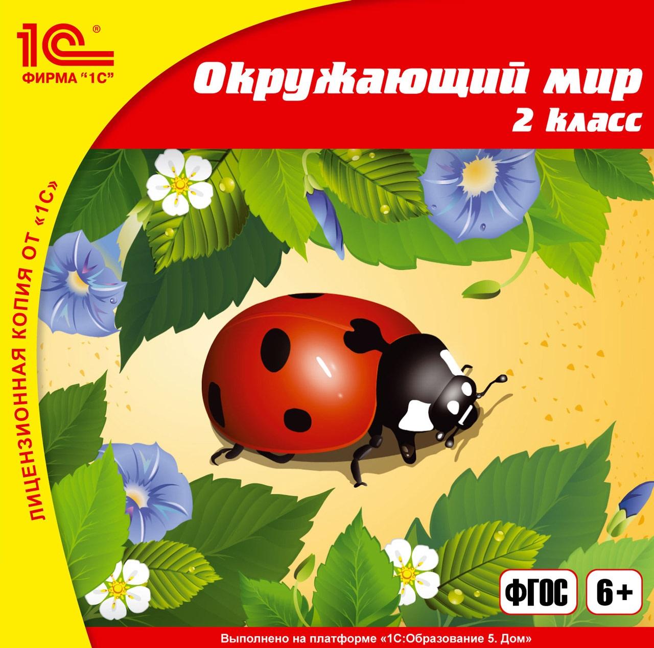 Окружающий мир, 2 класс повседневная жизнь русского народа x xvii веков электронное учебное пособие для 7 класса cdpc