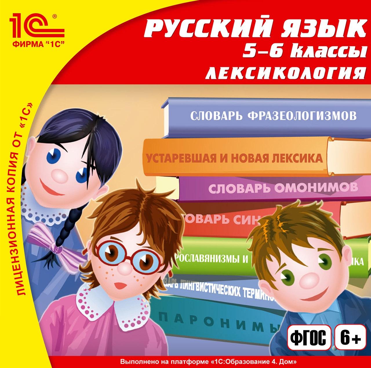 Русский язык. 5-6 класс. Лексикология [Цифровая версия] (Цифровая версия) математика 5 класс цифровая версия