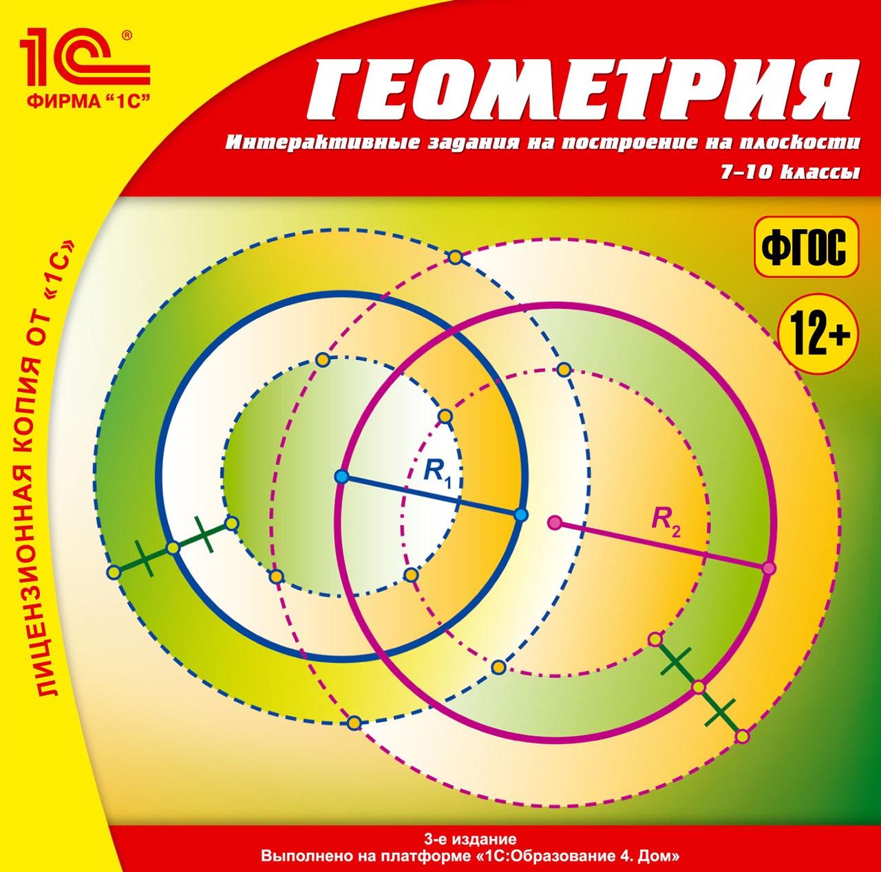 Геометрия. Интерактивные задания на построение на плоскости. 7–10 классы [Цифровая версия] (Цифровая версия)Образовательный комплекс Геометрия. Интерактивные задания на построение на плоскости. 7–10 классы содержит учебные материалы по решению задач на построение, изучаемых на уроках геометрии в 9–11 классах.<br>
