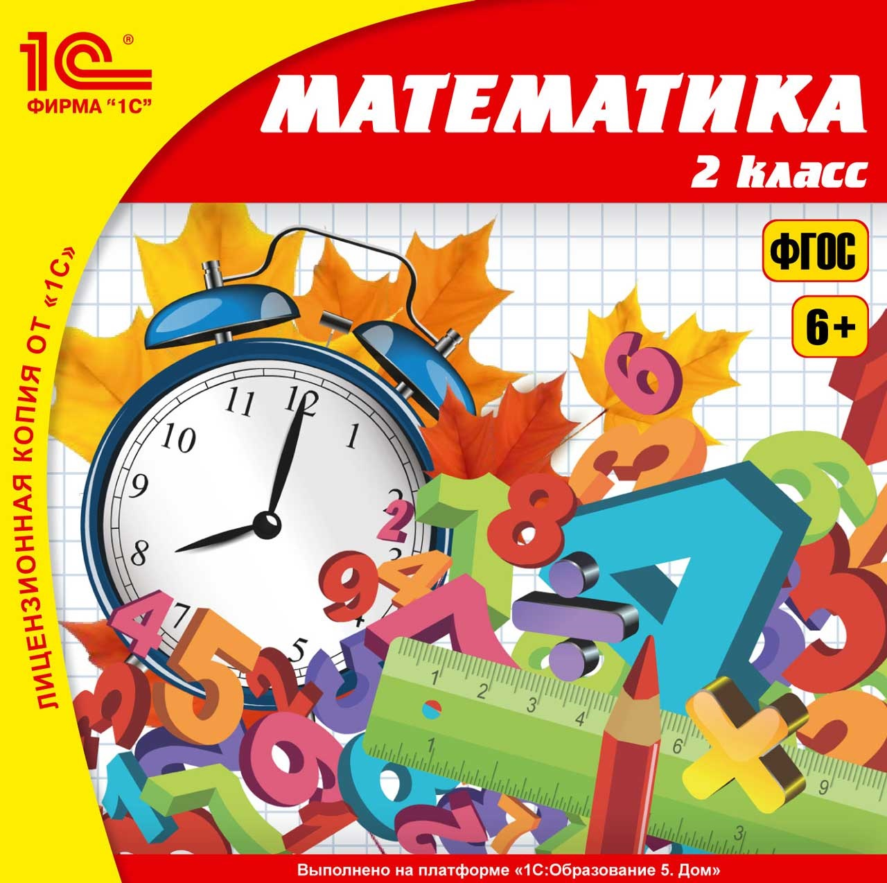 Математика, 2 класс математика учебное пособие