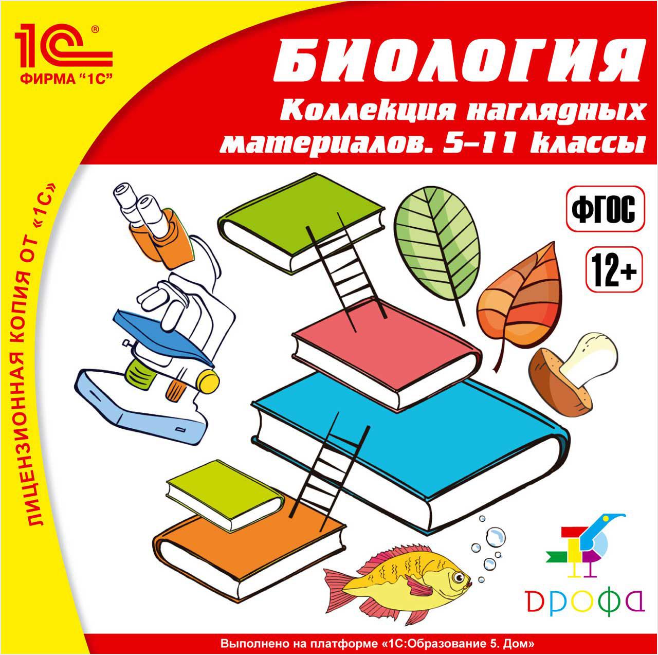 Биология. Коллекция наглядных материалов. 5–11 классы [Цифровая версия] (Цифровая версия)