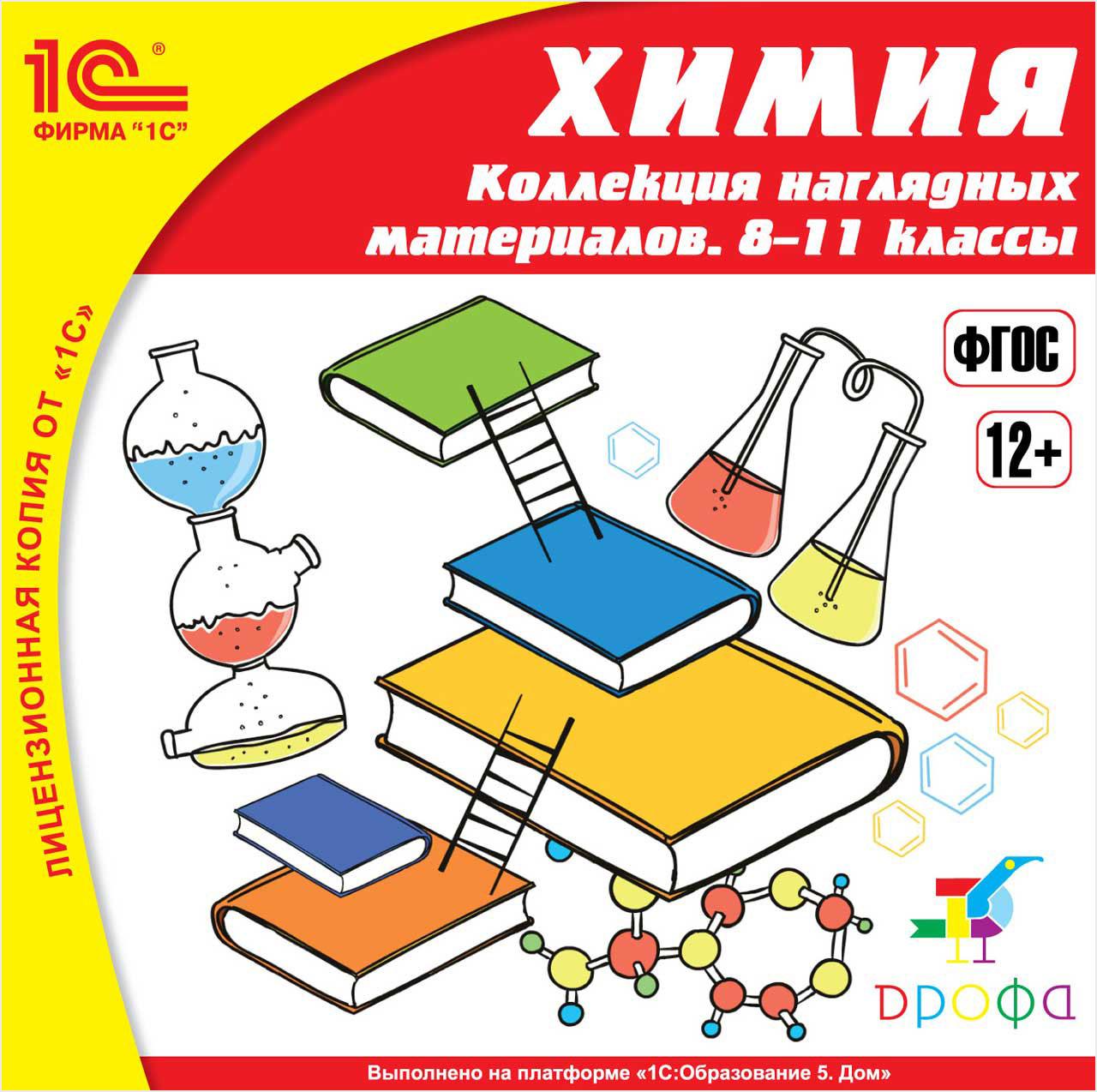 Химия. Коллекция наглядных материалов, 8–11 классы [Цифровая версия] (Цифровая версия)