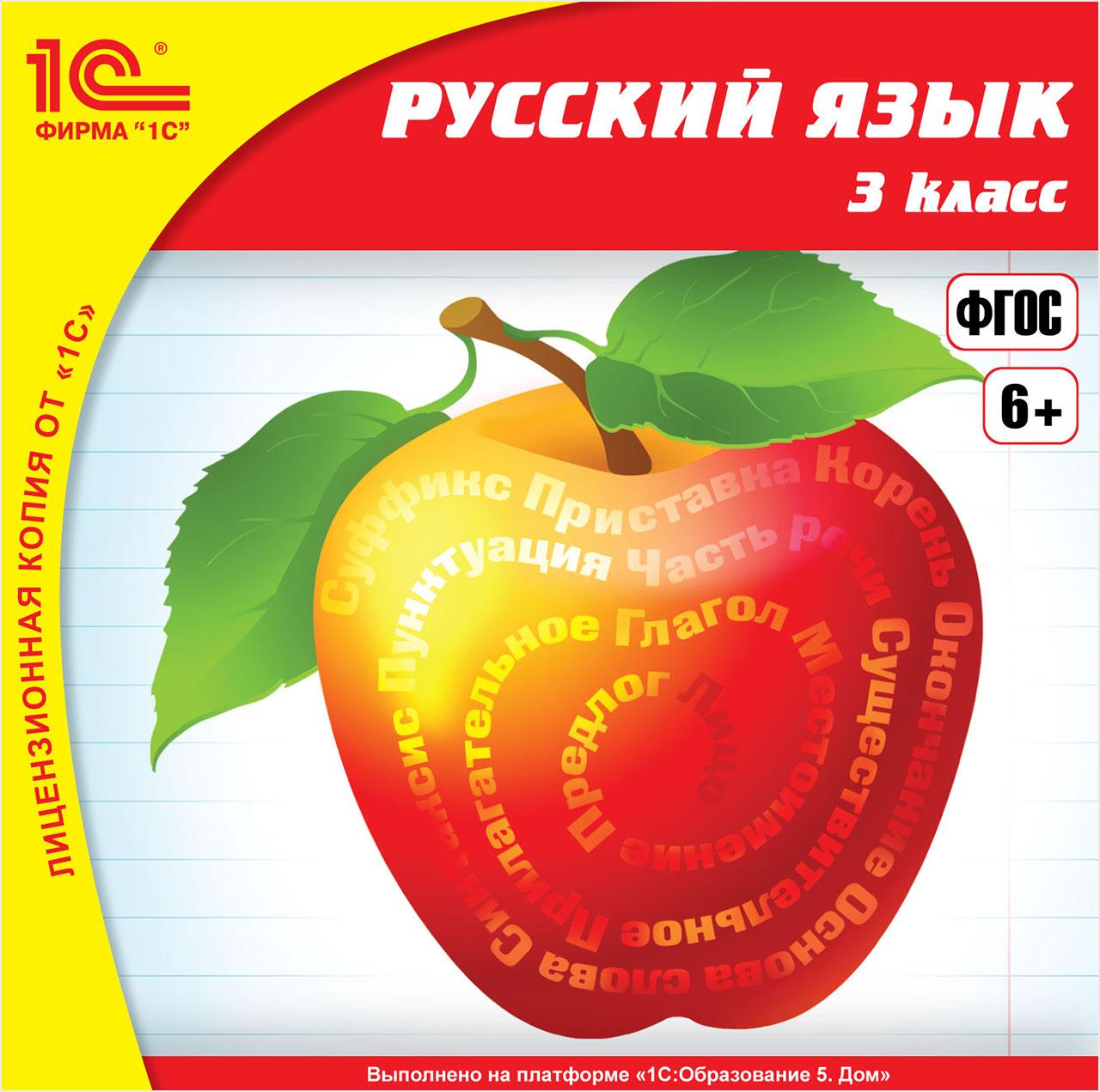 Русский язык, 3 класс повседневная жизнь русского народа x xvii веков электронное учебное пособие для 7 класса cdpc