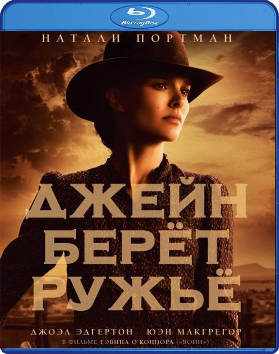 Джейн берет ружье (Blu-ray)