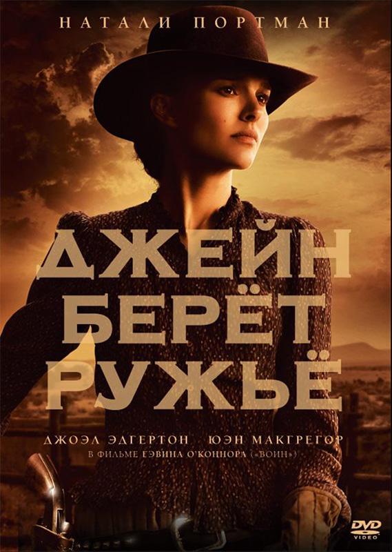 Джейн берет ружье (DVD)