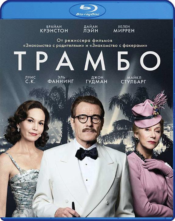 Трамбо (Blu-ray) Trumbo