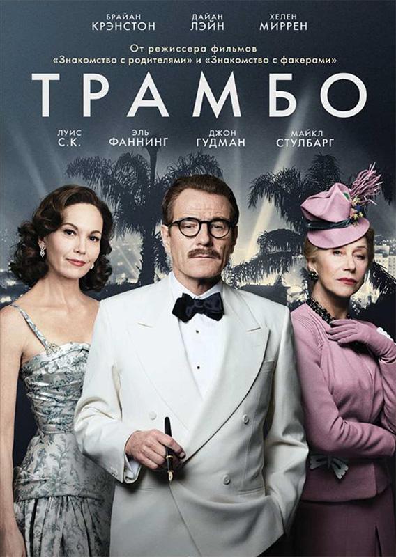 Трамбо (DVD) TrumboФильм Трамбо &amp;ndash; Экранизация биографии Далтона Трамбо – одного из самых успешных голливудских сценаристов, написавшего знаменитые «Римские каникулы».<br>