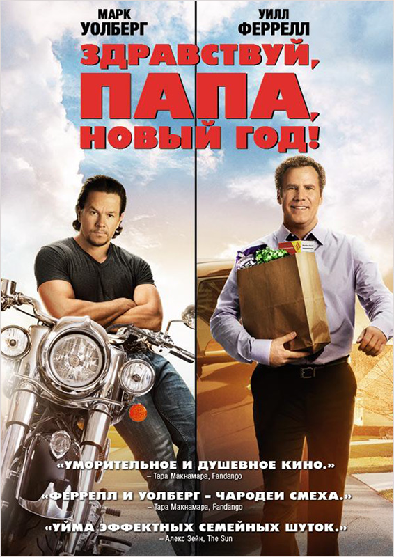 Здравствуй, папа, Новый год (DVD) Daddy's Home