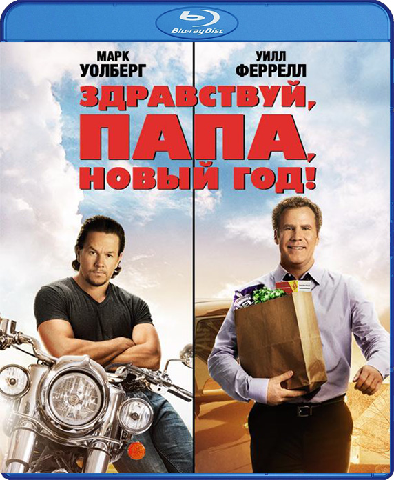 Здравствуй, папа, Новый год (Blu-ray) Daddy's Home
