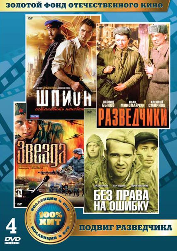 Золотой фонд отечественного кино: Подвиг разведчика (4 DVD) madboy dvd диск караоке мульти кино 1