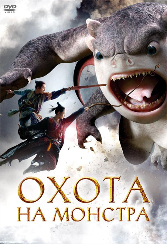Охота на монстра (DVD) Monster Hunt
