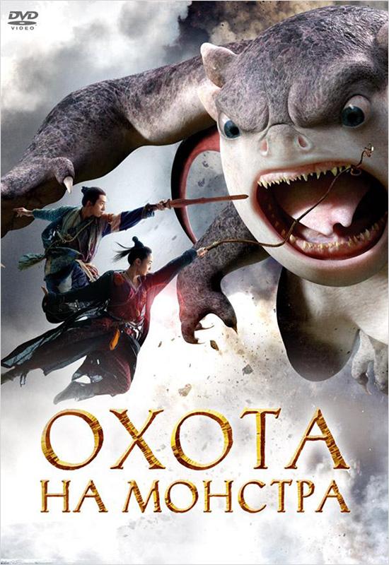 Охота на монстра (DVD) Monster HuntВ фильме Охота на монстра плодом страсти обычного парня Инь Тяня и таинственной незнакомки становится малыш, которому предначертано занять трон короля демонов.<br>