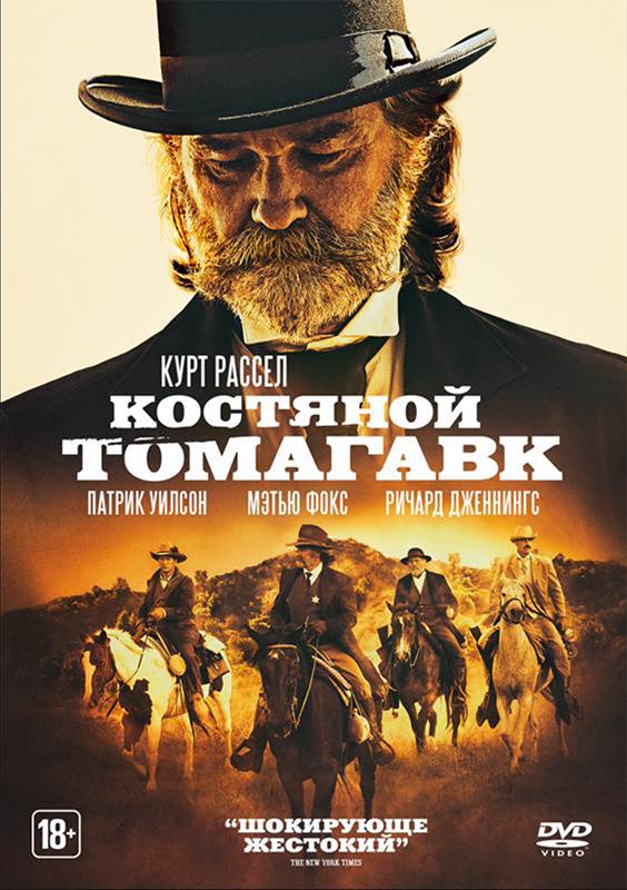 Костяной томагавк (DVD) Bone TomahawkВ фильме Костяной томагавк четверо мужчин отправляются в отдаленные земли Дикого Запада, чтобы спасти группу пленных из пещер каннибалов.<br>