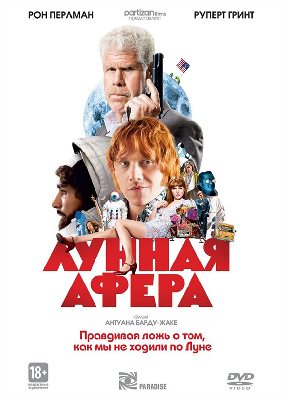 Лунная афера (DVD) Moonwalkers