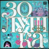 Золушка (CD)
