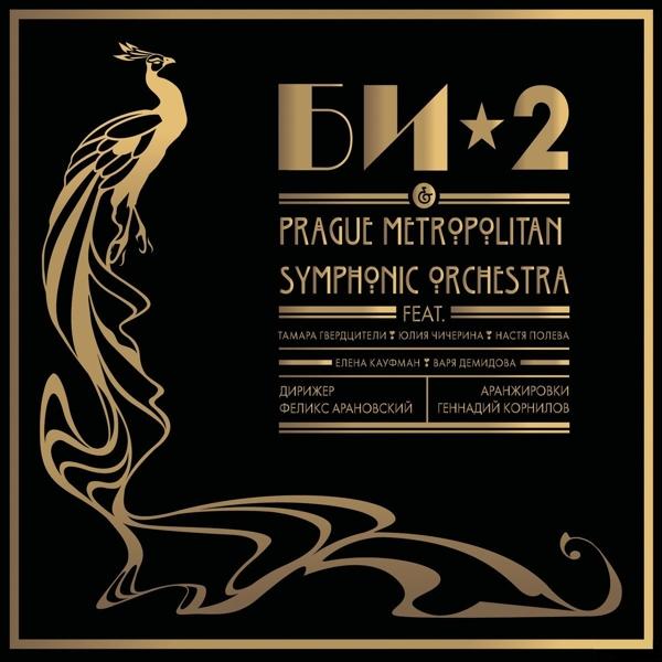 Би-2: Prague Metropolitan Symphonic Orchestra (CD)
