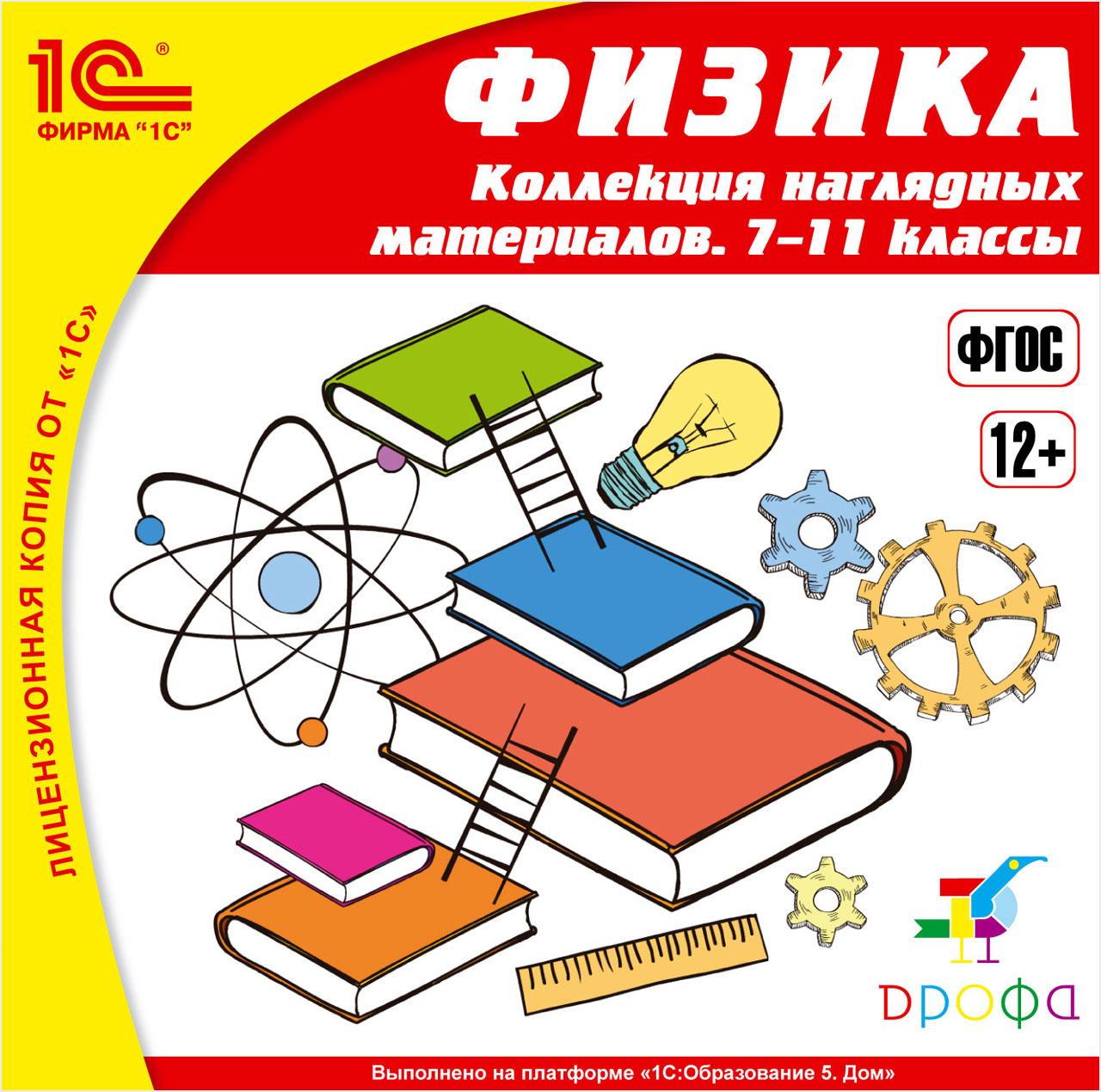 Физика, 7–11 класс. Коллекция наглядных материаловВ пособии Физика, 7–11 класс. Коллекция наглядных материалов собраны ресурсы по всему курсу физики для учащихся и учителей<br>