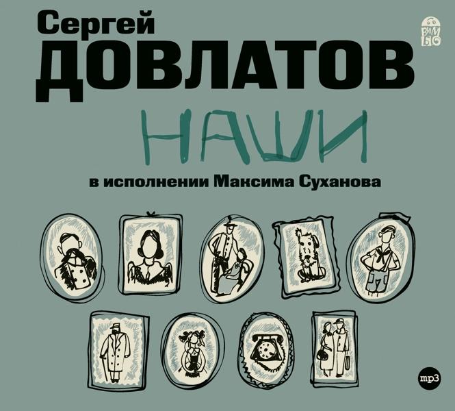 НашиПредставляем вашему вниманию аудиокнигу Наши из уникальной серии аудиокниг по произведениям Сергея Довлатова.<br>