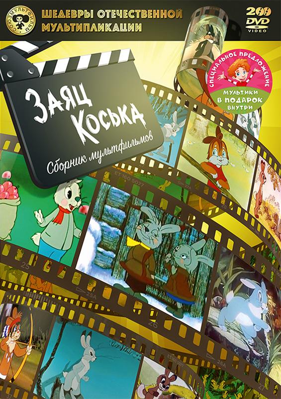 Шедевры отечественной мультипликации: Заяц Коська. Сборник мультфильмов (2 DVD) чиполлино заколдованный мальчик сборник мультфильмов 3 dvd полная реставрация звука и изображения