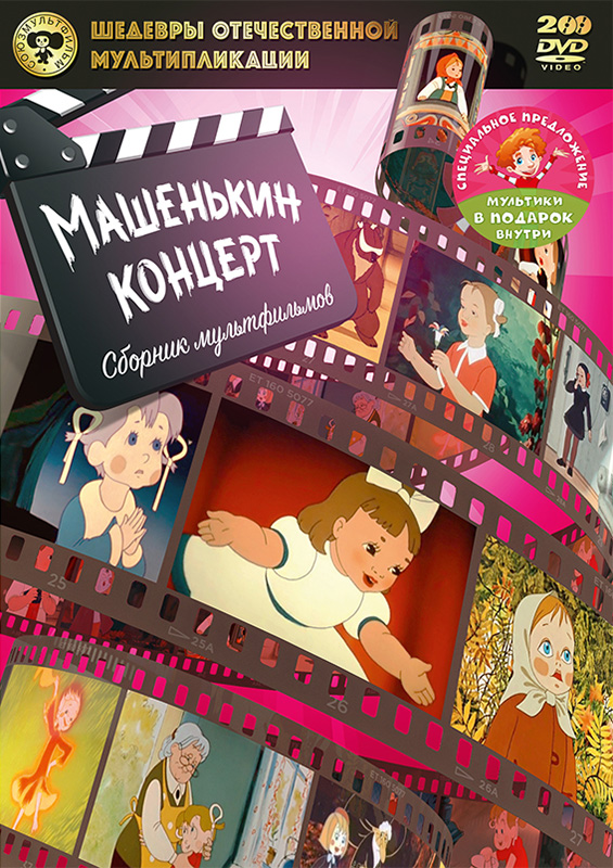 Шедевры отечественной мультипликации: Машенькин концерт. Сборник мультфильмов (2 DVD) видеодиски матрица д шедевры отечественной мультипликации сб м ф часть 3 10dvd