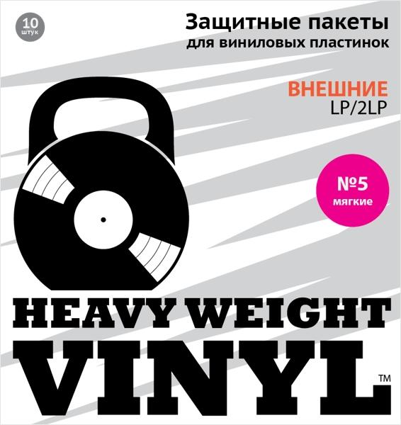 Внешние пакеты для виниловых пластинок. №5, мягкие (10 шт.)Представляем вашему вниманию Внешние пакеты для виниловых пластинок. №5, мягкие&amp;nbsp; от бренда Heavy Weight Vinyl, представляющего качественные товары по уходу за виниловыми пластинками.<br>