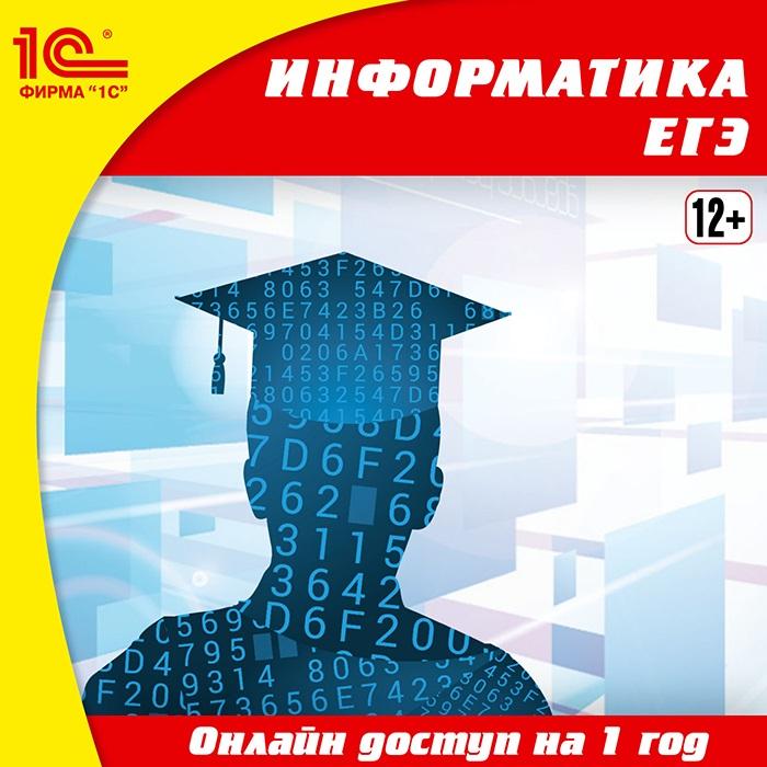 Онлайн-доступ к материалам «1С:Репетитор. Информатика. ЕГЭ» (1 год) [Цифровая версия] (Цифровая версия)