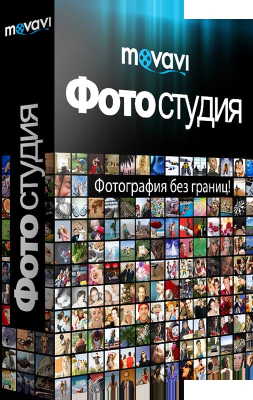 Movavi Фотостудия 1. Персональная лицензия (Акция) (Цифровая версия)Movavi Фотостудия – это набор полезных программ для обработки фотографий. Фотостудия состоит из трех приложений (модулей): Фоторедактора, Пакетного Фоторедактора и СлайдШОУ, а также программы запуска. Чтобы открыть нужный модуль, нажмите на него в программе запуска.<br>