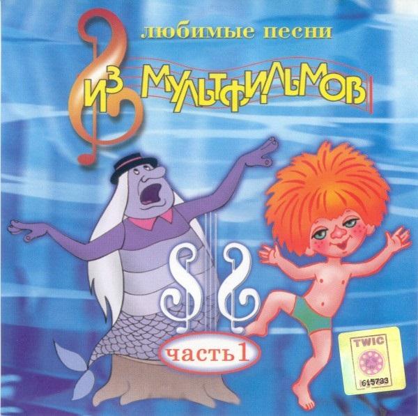 Сборник: Любимые песни из мультфильмов. Часть 1 (CD) кино – лучшие песни 88 90 cd