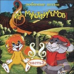 Сборник: Любимые песни из мультфильмов. Часть 2 (CD) кино – лучшие песни 88 90 cd