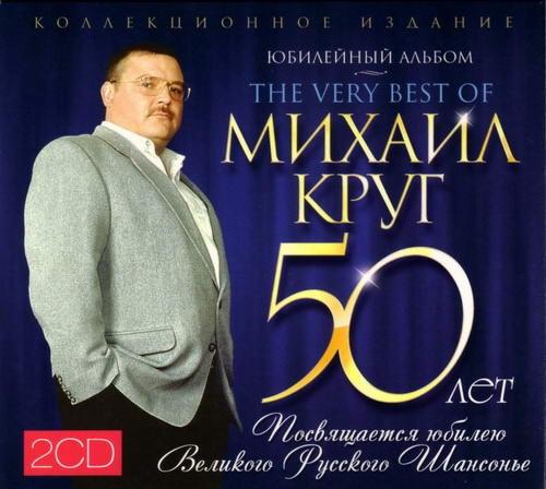Михаил Круг. Юбилейный альбом (2 CD)