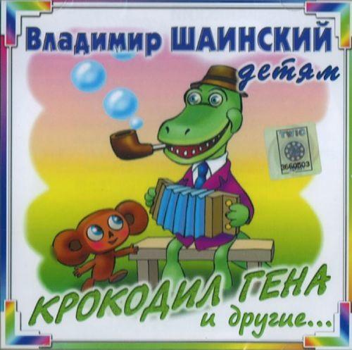 Владимир Шаинский детям: Крокодил Гена и другие... (CD) у друзей нет выходных новые детские песни cd